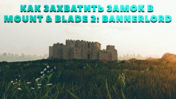 Как захватить замок в Mount & Blade 2: Bannerlord