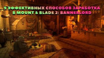 Как в Mount & Blade 2: Bannerlord заработать денег