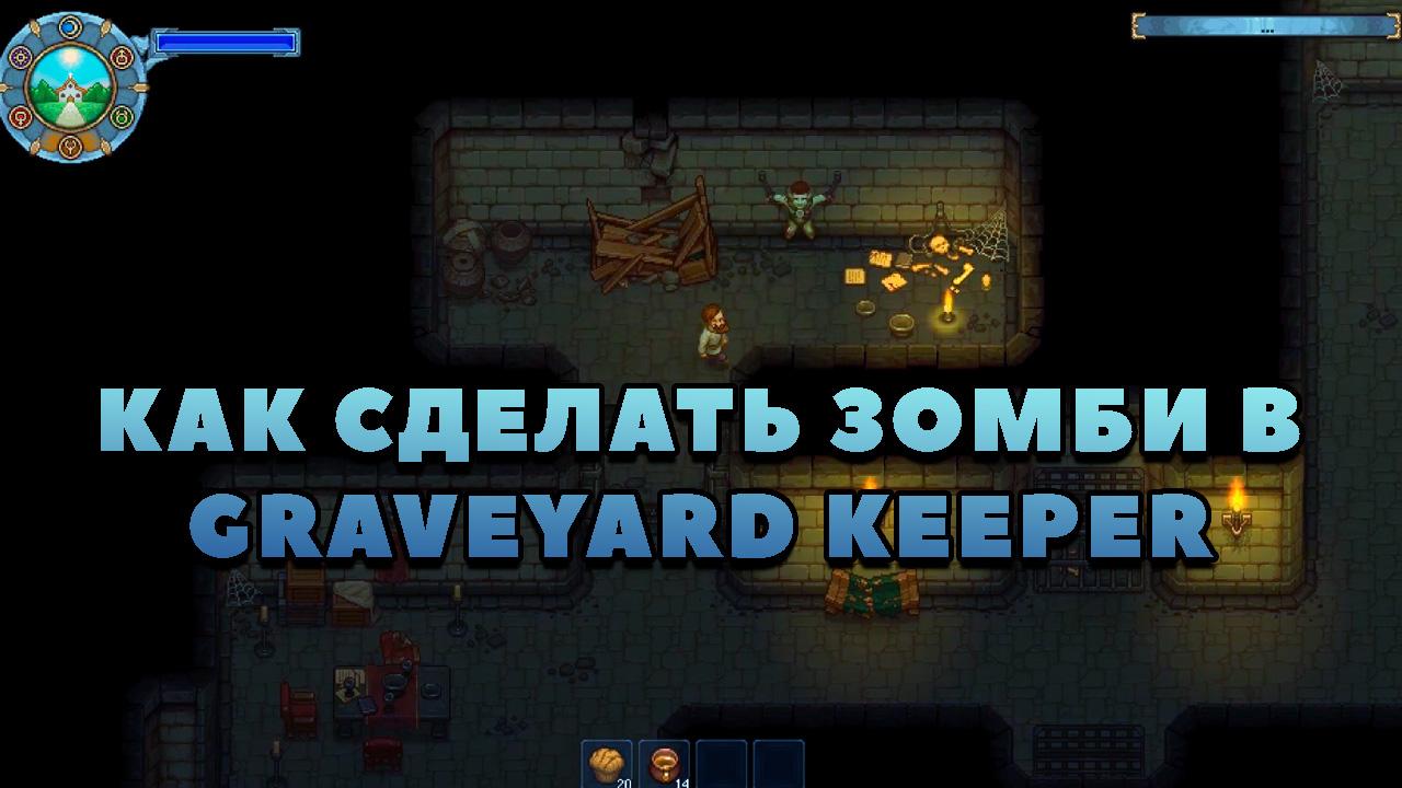 Зомби в Graveyard Keeper