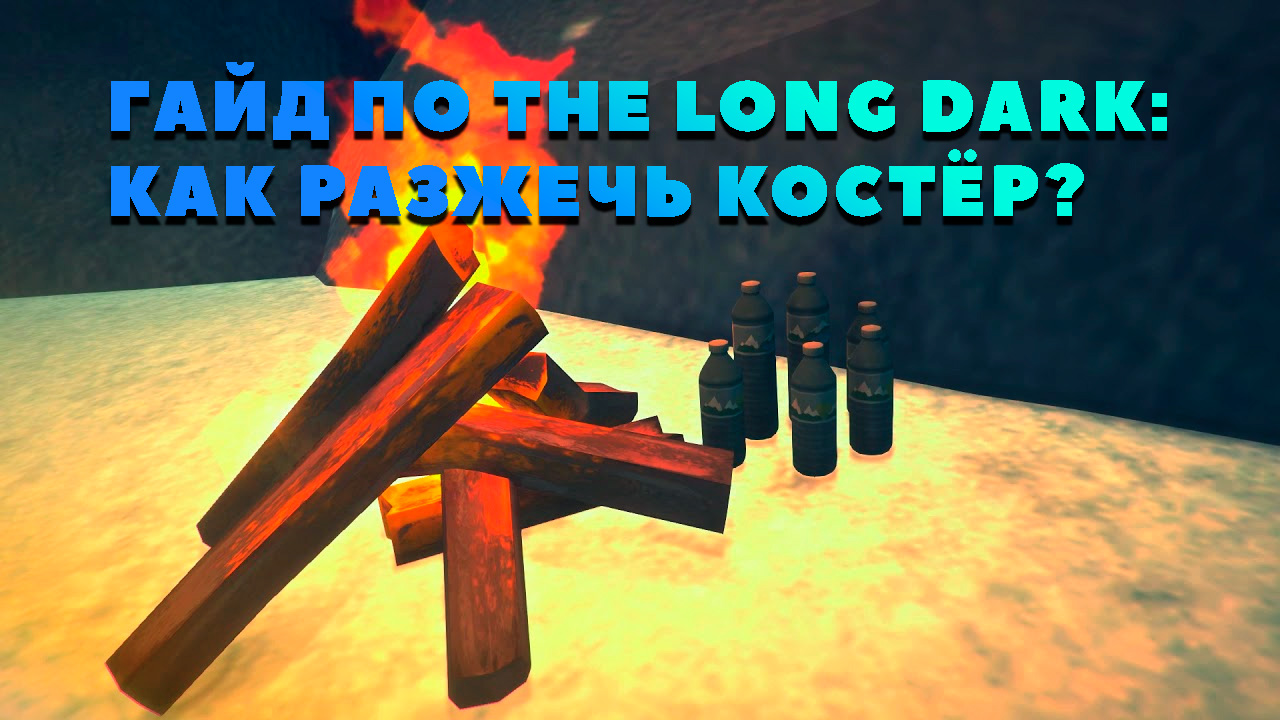 Костёр в The Long Dark