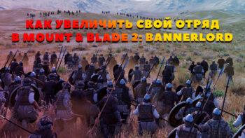 Как увеличить отряд в Mount & Blade 2: Bannerlord